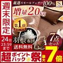 [100円OFFクーポン配布中]布団セット シングル 7点 ...