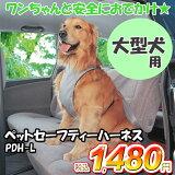 《》《大型犬用》宠物安全harness PDH-L【Airisuohyama】宠物专用安全带【宠物用品】[PTYS]【Yep100】[≪≫≪大型犬用≫ペットセーフティーハーネス PDH-L【アイリスオーヤマ】ペット用シートベルト【ペット用品】[P