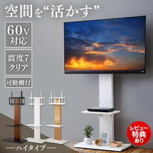 テレビ台 テレビ台スタンド テレビ 壁掛け 壁掛け風テ