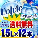 【1ケースでも】ボルヴィック【Volvic】1.5L×12本入り【D】【熱中症対策】(お水飲料水ボルヴィック ボルビック ボルヴィッグ 平行輸入 水 ドリンク海外名水・水・ミネラル