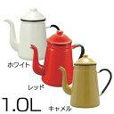 送料無料 ホーローコーヒーポット #11 ホワイト・レッド・キャメル【TC】【en】
