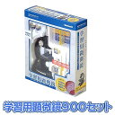 送料無料 ナカバヤシ 学習用顕微鏡900セット【TC】【SC...
