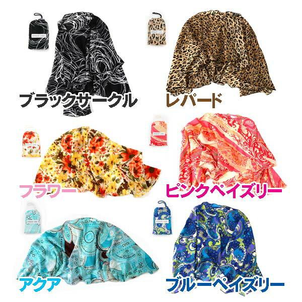 ADAGIO LANE时尚妈妈哺乳罩巾