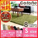 カーペット マット ラグマット【送料無料】選べる8色マイクロファイバーシャギーラグ 「Corone」