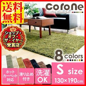������̵�������٤�8���ޥ�����ե����С����㥮���饰��Corone��130×190cm/Ĺ��������[�����ڥåȥޥåȥ饰�ޥåȤ��夦�������������륦���å���֥���ߤ�Ҷ�����]��D�ۡ�KO��