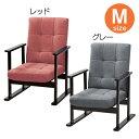 リクライニングチェア 肘付き 夫婦イスM LSS-25 送料無料 椅子 木製 ひじ付き リクライナー