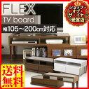 伸縮テレビボード(105〜200cm) FREX