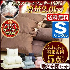 【布団セットシングル5点セット5点セット寝具セット】