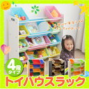 エントリー おもちゃ トイハウスラック トイラック 子供部屋 ボックス