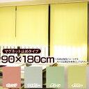 【送料無料】スリムロールスクリーン マグネット止めタイプ 90×180cm オレンジ・アイボリー・グリーン・イエロー L2169・L2170・L2171・L2172【スリムロールスクリーン ロールスク