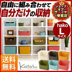 katasuハコLKh-Lホワイトブラウンイエローグリーンブルーピンク【D】【サンカ】【カタスカラーボックス用収納ボックス小物収納収納ケースインナーケース】