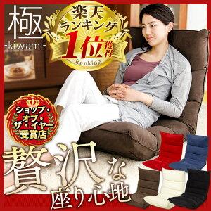 【座椅子低反発送料無料ソファみたいな座椅子-極-座椅子低反発送料無料リラックスチェアリクライニングソファチェアブラックモダン座いす座イスクッション椅子】