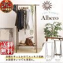 木製コートハンガー Albero