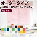 送料無料 【ブラインド オーダー】36色から選べるアルミブラ...