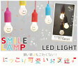 SMILE LAMP ブラック・ブルー・グリーン・ピンク・パープル・レッド・イエロー・ベージュ・ブラウン SFKH1410BK・SFKH1410BL・SFKH1410GR・SFKH1410PK・SFKH1410PU・SFKH1410RD・SFKH1410YE・SFKH1420BE・SFKH1420BR【D】【電池式 LEDライト 明かり】【hl150515】
