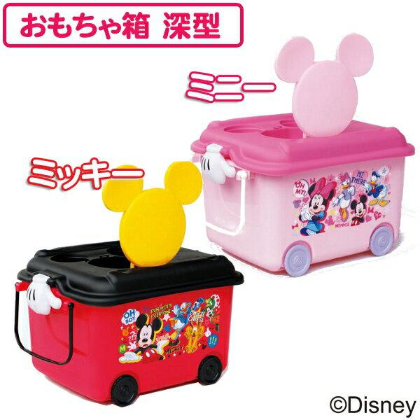 【おもちゃ箱】キャスター付き 深型 ミッキーマウス・ミニーマウス 【P】【D】[disne…...:rack-kan:10090172