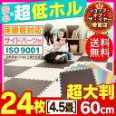 ジョイントマット 大判 60cm 24枚 4.5畳送料無料 床暖房対応 大判カラージョイントマット