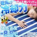 敷きパッド 夏 冷却マット 冷感ソルトジェルマット送料無料 塩 ベッドパッド ひんやり