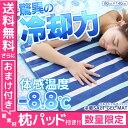 [数量限定おまけ付]敷きパッド 冷感 ひんやりマット 夏 冷却マット 冷感ソルトジェル