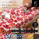 [12時〜全品P10倍]毛布 mofua モフア キングサイズ マイクロファイバー送料無料 プレミアム