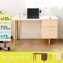 パソコンデスク デザインパソコンデスク PCD-T001送料無料 パソコンデスク 120cm ハイタイプ 木製 デスク pc 机 シンプル ウォルナット・ナチュラル【D】【代引不可】