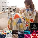 着る毛布 ルームウェア フリーサイズ送料無料 mofua マ...