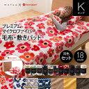 [12時〜全品P10倍]毛布 敷きパッド キング セット マイクロファイバー送料無料 mofua モフ