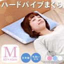 ハードパイプ枕 M (スタンダード仕様)...