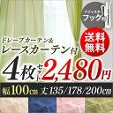 カーテン 4枚セット ドレープカーテン レースカーテン送料無...
