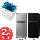 冷蔵庫 洗濯機 セット2018新生活家電セット 2ドア冷凍冷...