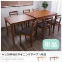 テーブル ダイニングテーブル 伸縮 6人掛け 4人掛け W120-210 スライド伸長式ダイニン