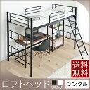 ベッド シングル ロフトベッド LXLB-01送料無料 シン...