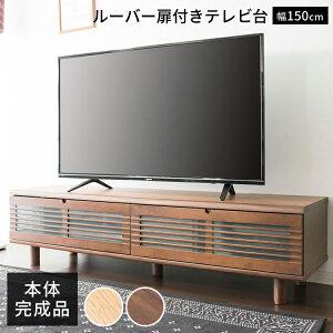 テレビ台 完成品 幅150 テレビボード ローボード ルー