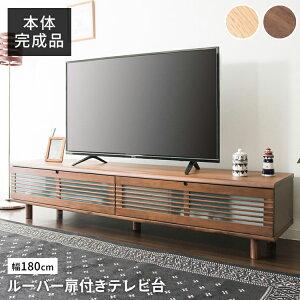 テレビ台 完成品 幅180 テレビボード ローボード ルー