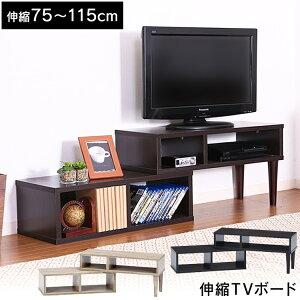 伸縮TVボード コンパクト 99259TVボード テレビボード