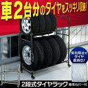 【送料無料】【タイヤラック カバー付き】2段式タイヤラック【キャスター付き 8本 タイヤ 収納 保管】 【D】【☆】