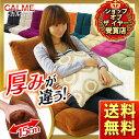 モコモコ座椅子 CALME-カルム-