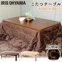 こたつ テーブル 長方形 こたつ たつ布団 家具調こたつ 1...