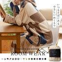 毛布 着る毛布 mofua マイクロファ...