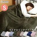 \最安値に挑戦/毛布 シングル マイクロミンクファー ブラン...