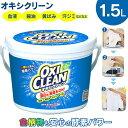 オキシクリーン 1.5kg洗濯洗剤 大容量サイズ 酸素系漂白...