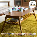テーブル 折り畳み ローテーブル 棚付き リビングテーブルテ...