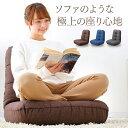 座椅子 おしゃれ コンパクト リクライニング座椅子 ポケット...