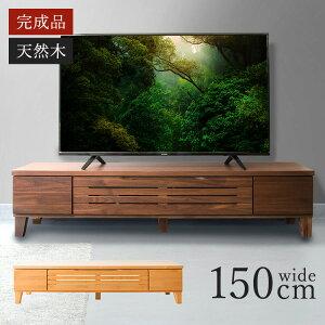 テレビ台 完成品 幅150 テレビボード ローボード アル