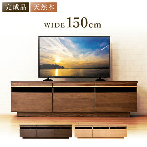 テレビ台 完成品 幅150 引出し付TV台150 T-HTV-150送