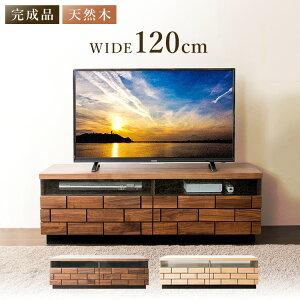 テレビ台 完成品 幅120 テレビボード ローボード ブロ