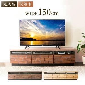 テレビ台 完成品 幅150 テレビボード ローボード ブロ