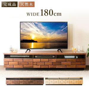 テレビ台 完成品 幅180 テレビボード ローボード ブロ