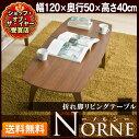 ノルン 折れ脚リビングテーブル