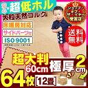 [楽天カードP5倍]【送料無料】【ジョイントマット 大判 60cm 厚2cm】ジョイント式コルクマッ
